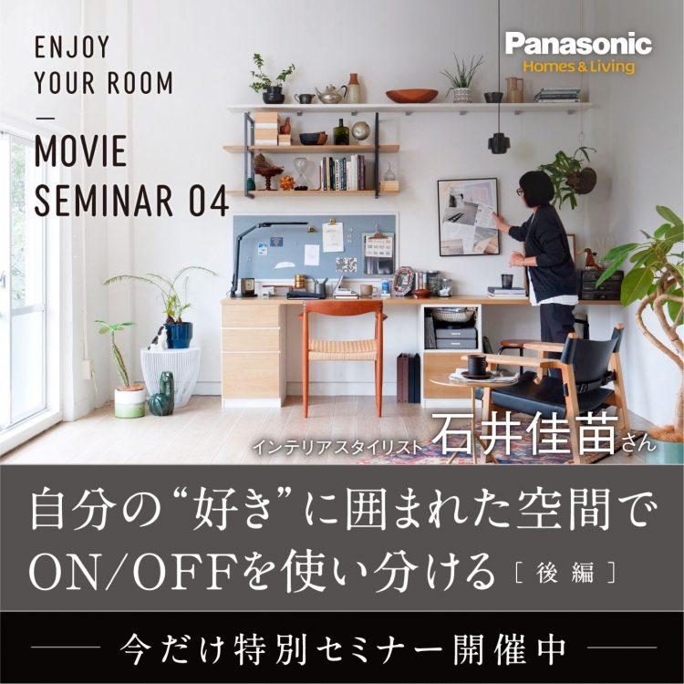 石井佳苗セミナー画像