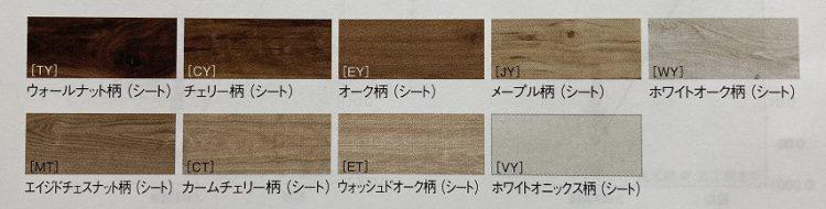 床材,Panasonic,ウスイータ